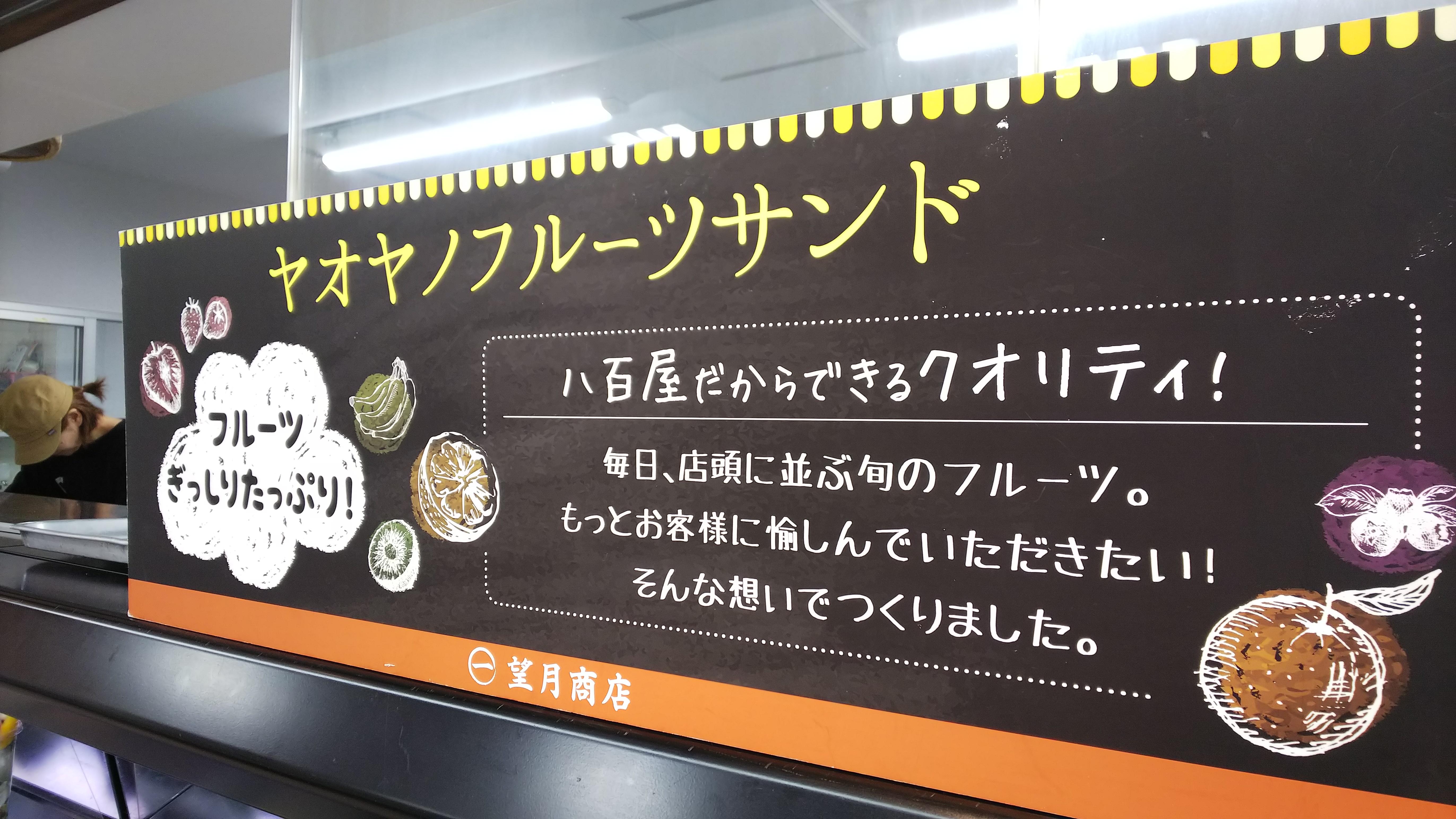 ヤオヤノフルーツサンド望月商店(富士宮)