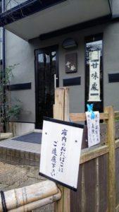 鎌倉 茶房雲母