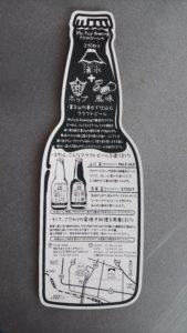 マウントフジブリューイング 富士宮 クラフトビール