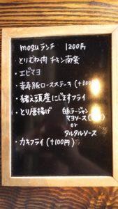 富士宮カフェ cafe &deli mogu