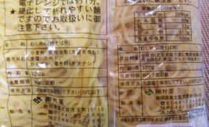 富士宮やきそば 叶屋