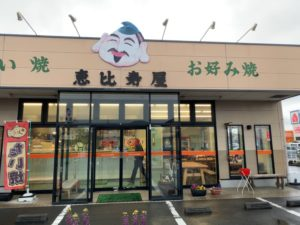富士市 恵比寿屋 たい焼き