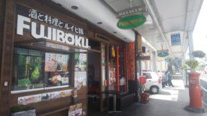 富士宮市 焼きそば ルイビ豚 FUJIBOKU