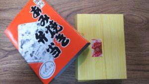 静岡弁当 あみ焼き弁当