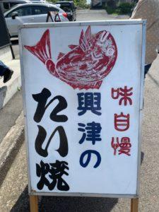 興津のたい焼き屋さん 伏見たいやき店