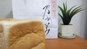 高級食パン 乃がみ はなれ 静岡