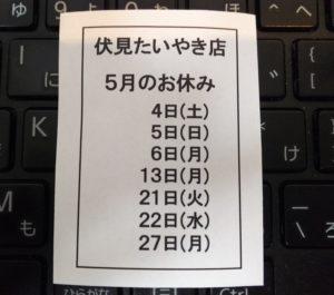 興津のたい焼き屋 伏見たいやき店