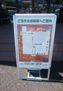 富士市 タリーズ
