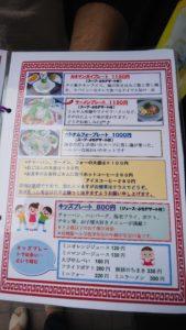 【静岡市カフェ・ランチ】アジアンカフェ茶香茶花 チャカチャカ