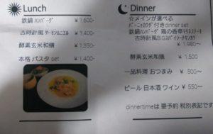 【富士市 カフェ】Cafe古時計 ランチ