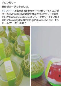 【富士市スイーツ】モンドール・ケーキ・プリン・ジュレプリン