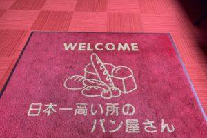 横手山山頂カフェ【横手山ヒュッテ】