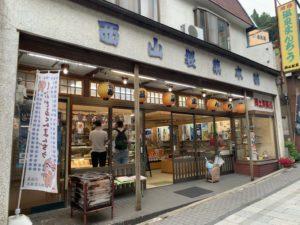 渋温泉街 西山製菓店