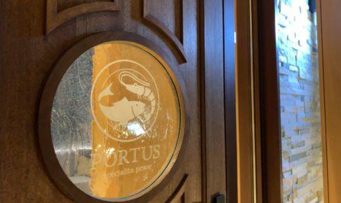 【沼津市グルメ】PORTUS(ポルトゥス) イタリアン
