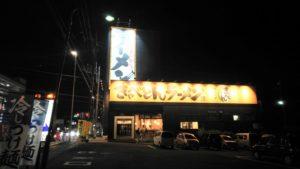 【富士宮グルメ】『ラーメンきゃべとん富士宮店』醤油豚骨ラーメン