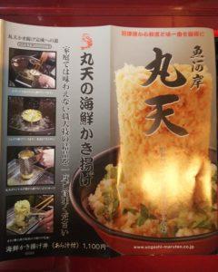 【富士市 グルメ】魚河岸 丸天 富士店 海鮮