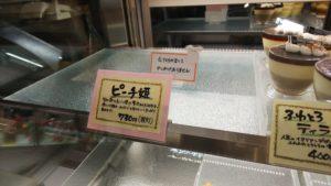 【富士宮市 スイーツ】ボンヌジュルネ 富士山かき氷 台湾かき氷