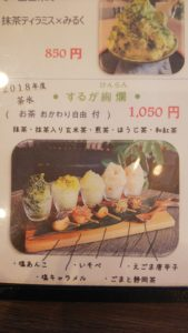 【静岡市 スイーツ】T's greenティーズグリーン かき氷