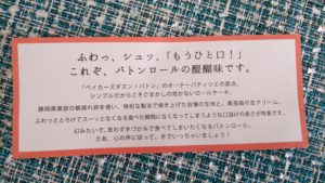 【沼津市 グルメ】ランチ ベイカーズダズン バトンロール