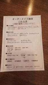 富士市 カフェ Maripa & Hans(マリッパ&ハンス)