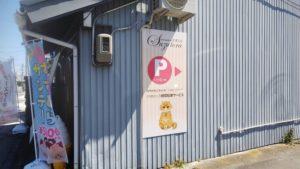 静岡市 すずとら菓子工房