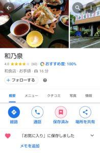 富士宮市 和食処 和乃泉