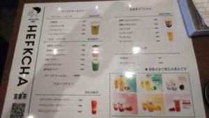 宣喜茶 富士川楽座 チーズティー