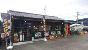 富士市 惣菜 弁当 FUJIYAMAダイニングえびす