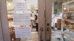 伊豆 Marieのパン屋