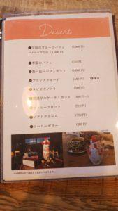 富士市 エソラカフェ パフェ 至福のフルーツパフェ物語