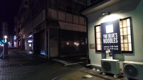 富士宮市 ラーメン 麵屋ブルーズ ダヤンテールblog