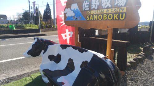 富士宮市 スイーツ クレープ 佐野牧場直営店ティコ