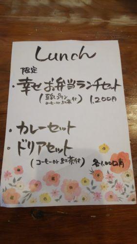 富士市 カフェ 草杜風(くさとかぜ)ダヤンテールblog