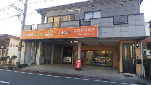 富士市富士宮市テイクアウト情報ダヤンテールblog