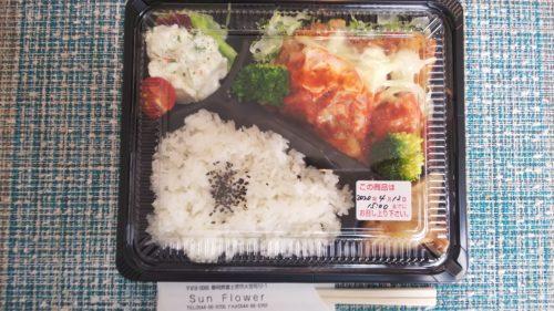 富士宮市テイクアウト情報ダヤンテールblog
