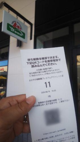 御殿場プレミアムアウトレット ダヤンテールblog