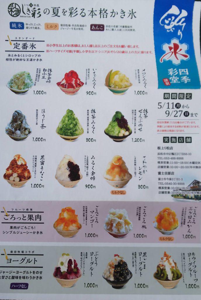 富士市 四季彩堂吉原店 いっ福茶屋しき彩 ダヤンテールblog