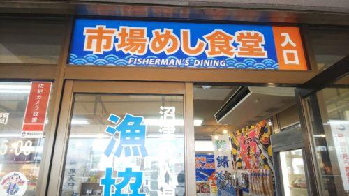 沼津港 市場めし食堂 ダヤンテールblog