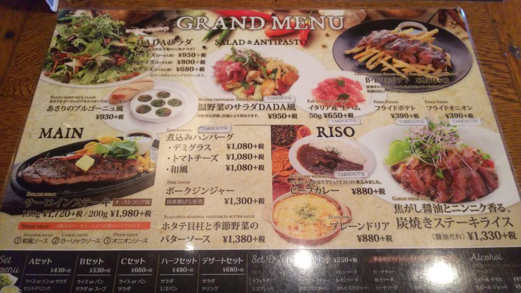 富士市 レストラン DADA富士店 ダヤンテールblog