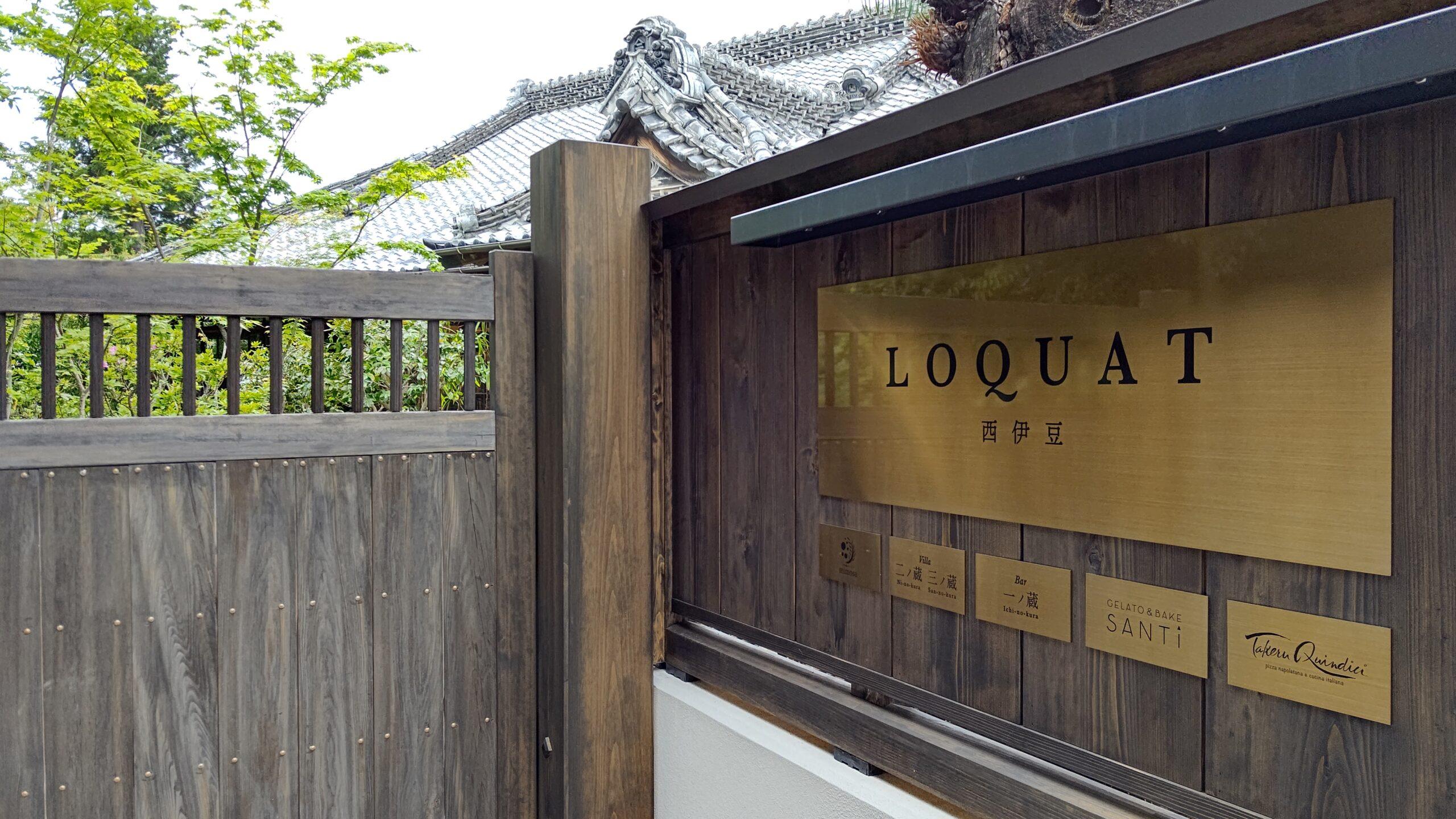 伊豆市 LOQUAT内 SANTiダヤンテールblog